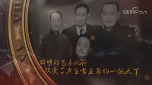 《中国文艺》 8月8日 节目预告