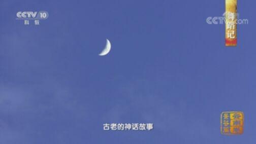 《中国影像方志》 第620集 云南景谷篇