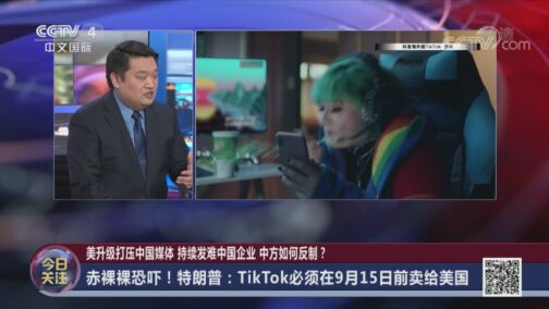 《今日关注》 20200804 美升级打压中国媒体 持续发难中国企业 中方如何反制?