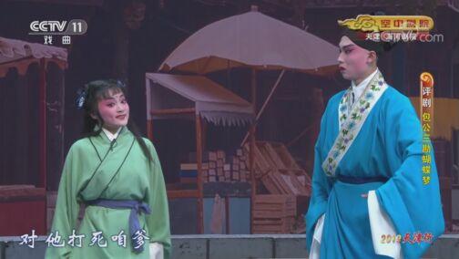 《CCTV空中剧院》 20200804 评剧《包公三勘蝴蝶梦》 1/2