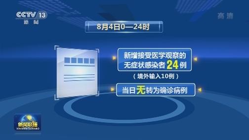 [视频]8月4日新增新冠肺炎确诊病例27例