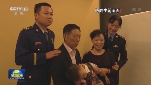[视频]【让党旗在防汛救灾第一线高高飘扬】陈陆:洪水中的生死营救