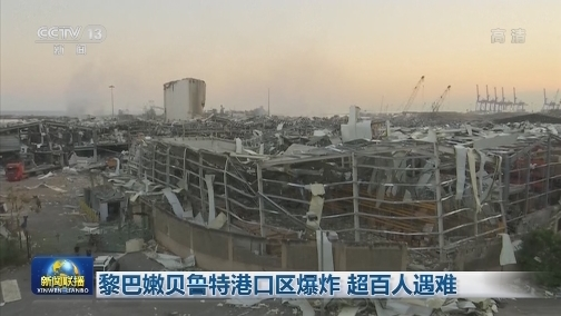 [视频]黎巴嫩贝鲁特港口区爆炸 超百人遇难