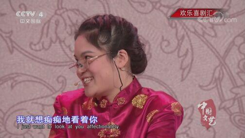 《中国文艺》 20200806 欢乐喜剧汇