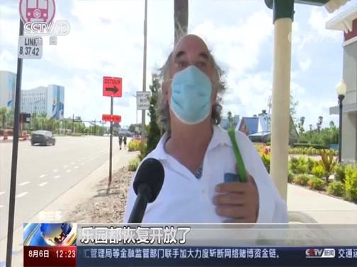 [新闻30分]美国 新冠肺炎疫情重创奥兰多旅游业央视网2020年08月06日 12:33
