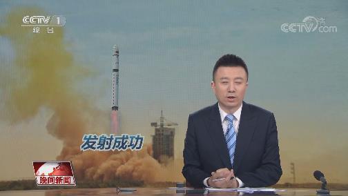 [视频]【我国成功发射高分九号04星】精准操作每一步 发射成功近一步