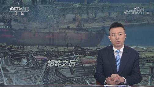 [视频]爆炸致137人死亡 贝鲁特实施紧急状态
