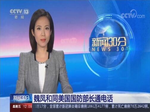 《新闻30分》 20200807央视网2020年08月07日 12:43