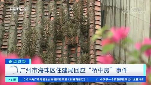 """[正点财经]广州市海珠区住建局回应""""桥中房""""事件"""