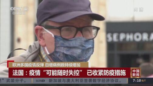 《中国新闻》 20200807 07:00
