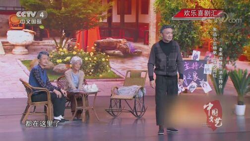 《中国文艺》 20200807 欢乐喜剧汇