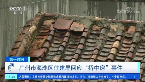 """[第一时间]广州市海珠区住建局回应""""桥中房""""事件"""