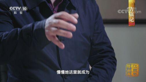 《中国影像方志》 第624集 江西铅山篇