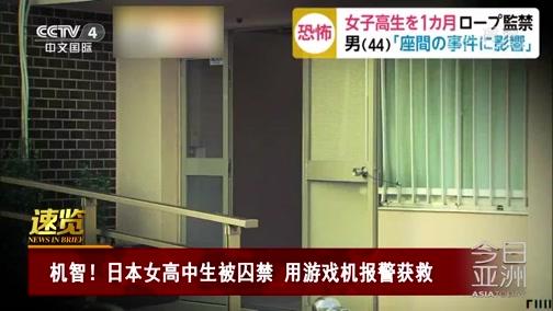 [今日亚洲]速览 机智!日本女高中生被囚禁 用游戏机报警获救