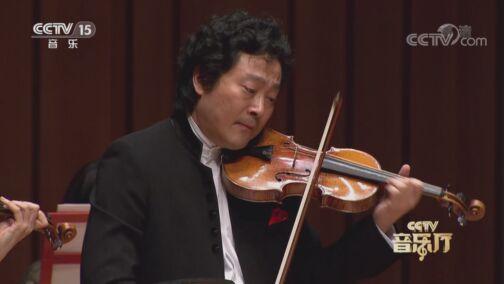 [CCTV音乐厅]《d小调双小提琴协奏曲》第三乐章 小提琴:吕思清 黄滨 指挥:陈琳 协奏:中央音乐学院名家室内乐团