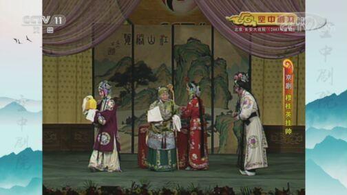 [CCTV空中剧院]京剧《穆桂英挂帅》 第三场