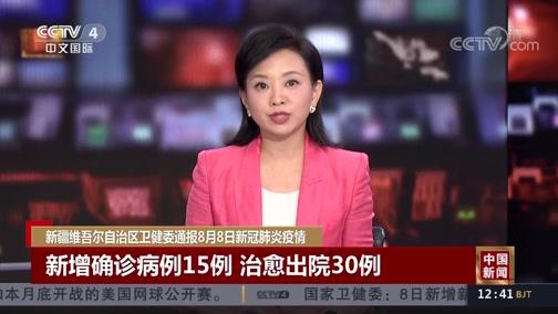 [中国新闻]新疆维吾尔自治区卫健委通报8月8日新冠肺炎疫情