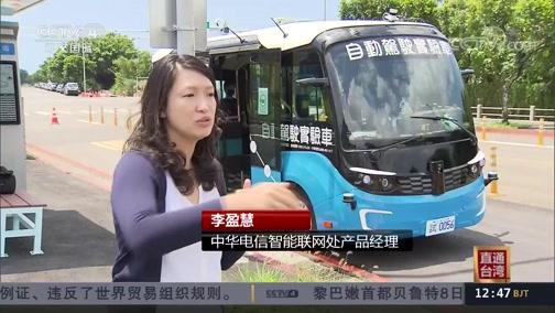 [中国新闻]台湾首辆自动驾驶电动巴士试营运开放体验