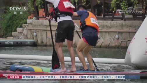 [综合]2020年中国桨板俱乐部网络联赛开幕