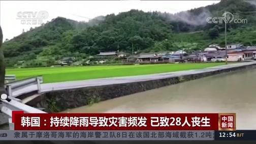 [中国新闻]韩国:持续降雨导致灾害频发 已致28人丧生