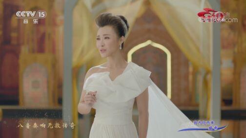 [中国音乐电视]歌曲《我为你而来》 演唱:盛希