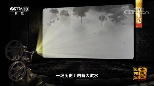 [中国影像方志]凤阳篇 治淮记