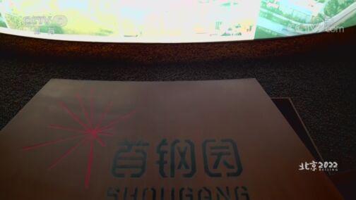 """[北京2022]""""为奥运喝彩""""艺术写生团:再现首钢园 再绘奥运情"""