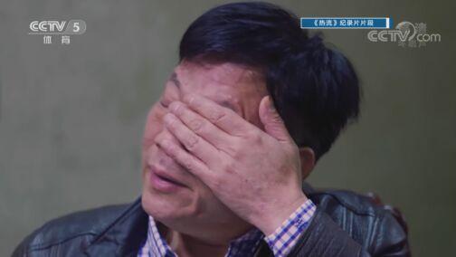 [综合]《热流》获白玉兰纪录片金奖