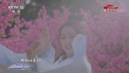 [中国音乐电视]歌曲《梦里云烟》 演唱:易文卉