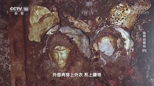 [探索·发现]陈国公主的金面具是契丹贵族的高级葬具之一