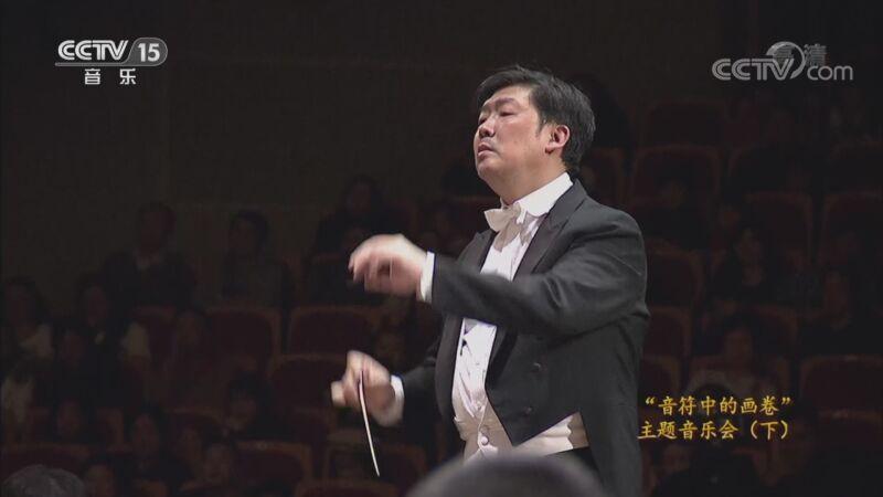[CCTV音乐厅]《图画展览室》鸡脚上的小屋 指挥:余隆 演奏:中国爱乐乐团