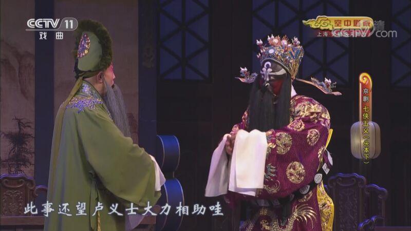 [CCTV空中剧院]京剧《七侠五义》(头本下) 第八场 求药劝弟
