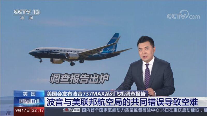 [国际时讯]美国会发布波音737MAX系列飞机调查报告 波音与美联邦航空局的共同错误导致空难