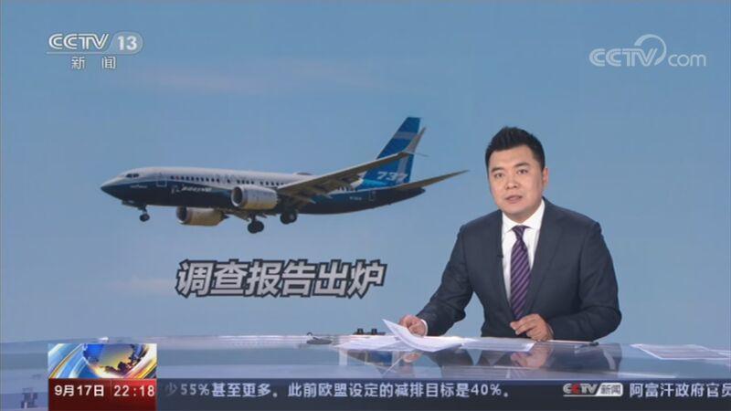 [国际时讯]美国 美国会发布波音737MAX系列飞机调查报告 美国会要求联邦航空局改革