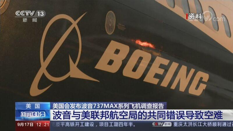 [新闻30分]美国 美国会发布波音737MAX系列飞机调查报告 波音与美联邦航空局的共同错误导致空难央视网2020年09月17日 12:46