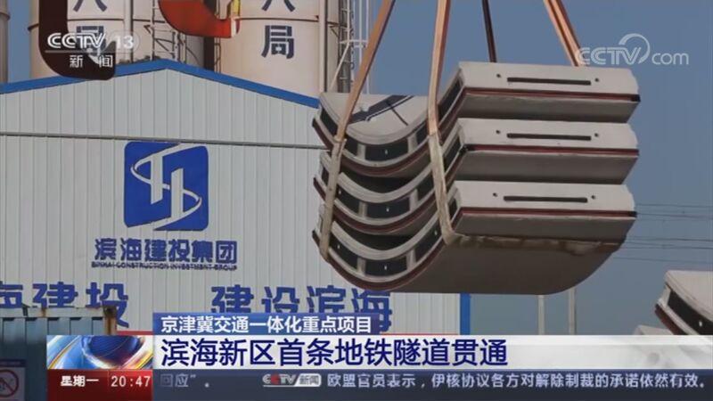 [东方时空]京津冀交通一体化重点项目 滨海新区首条地铁隧道贯通