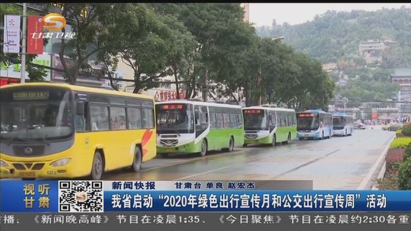 """[甘肃新闻]我省启动""""2020年绿色出行宣传月和公交出行宣传周""""活动"""