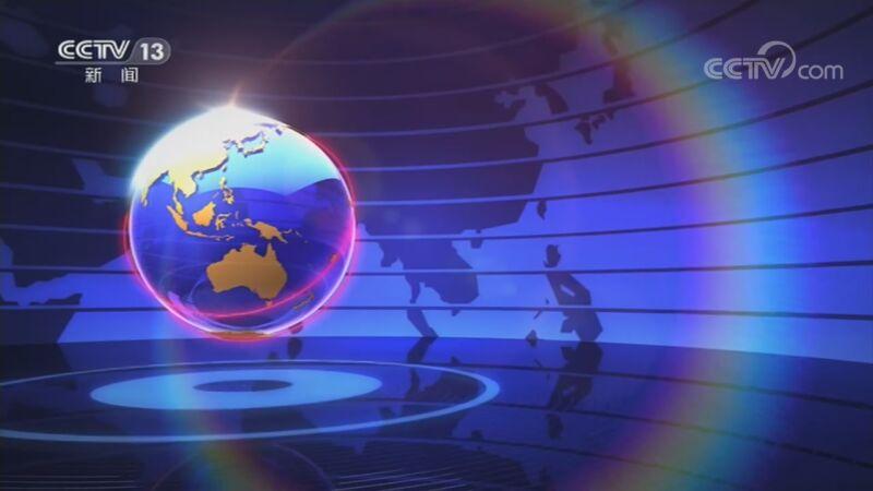 《朝闻天下》 20200922 08:00央视网2020年09月22日09:20