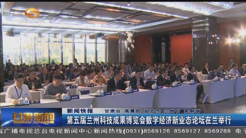 [甘肃新闻]第五届兰州科技成果博览会数字经济新业态论坛在兰举行