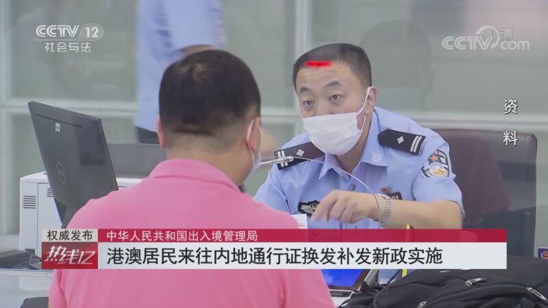 [热线12]权威发布 中华人民共和国出入境管理局 港澳居民来往内地通行证换发补发新政实施