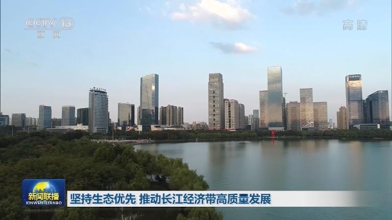 坚持生态优先 推动长江经济带高质量发展