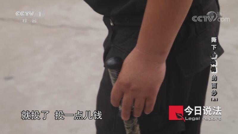 """《今日说法》 20201117 撕下""""金块链""""的面纱(上)"""