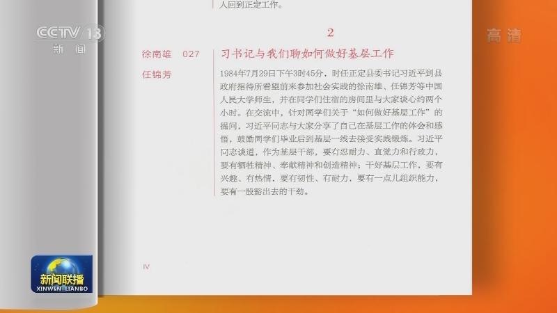 《习近平与大学生朋友们》出版发行