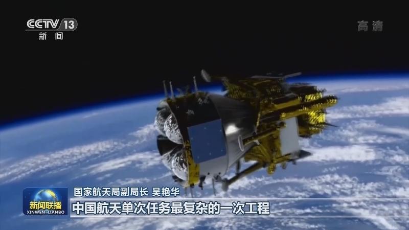 嫦娥五号探测器成功发射 开启我国首次地外天体采样返回之旅