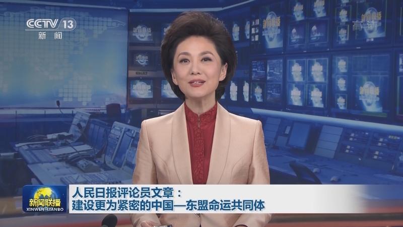 人民日报评论员文章:建设更为紧密的中国—东盟命运共同体