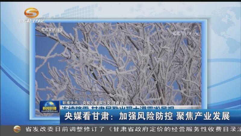[甘肃新闻]央媒看甘肃:加强风险防控 聚焦产业发展