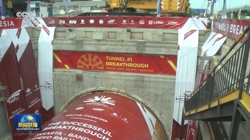 印尼雅万高铁1号隧道顺利贯通