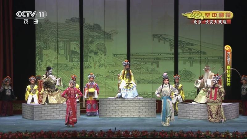 河北梆子穆桂英挂帅全场戏 主演:王洪玲 王英会 刘朝云 CCTV空中剧院 20201230