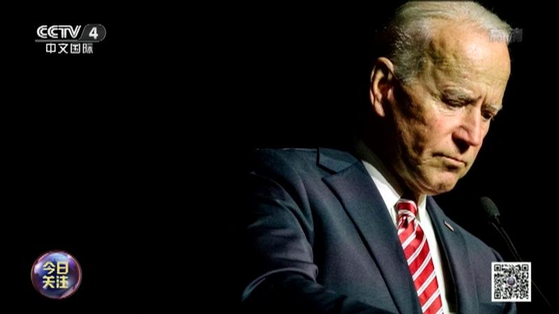 《今日关注》 20210101 入主白宫或再起波澜 拜登能否重建美国领导地位?