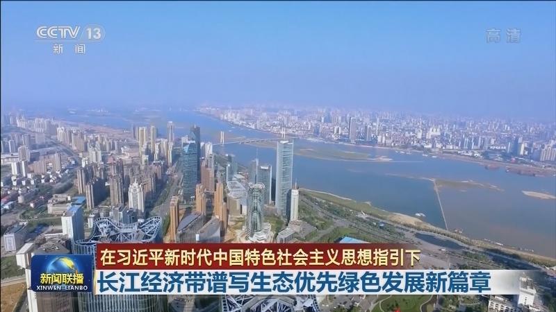 【在习近平新时代中国特色社会主义思想指引下】长江经济带谱写生态优先绿色发展新篇章